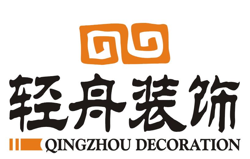 北京轻舟世纪建筑装饰工程有限责任公司张家口分公司