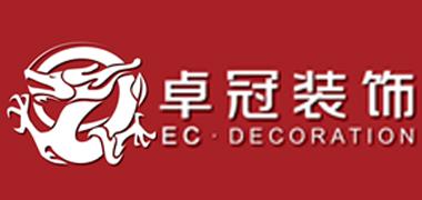 东营卓冠装饰工程有限公司