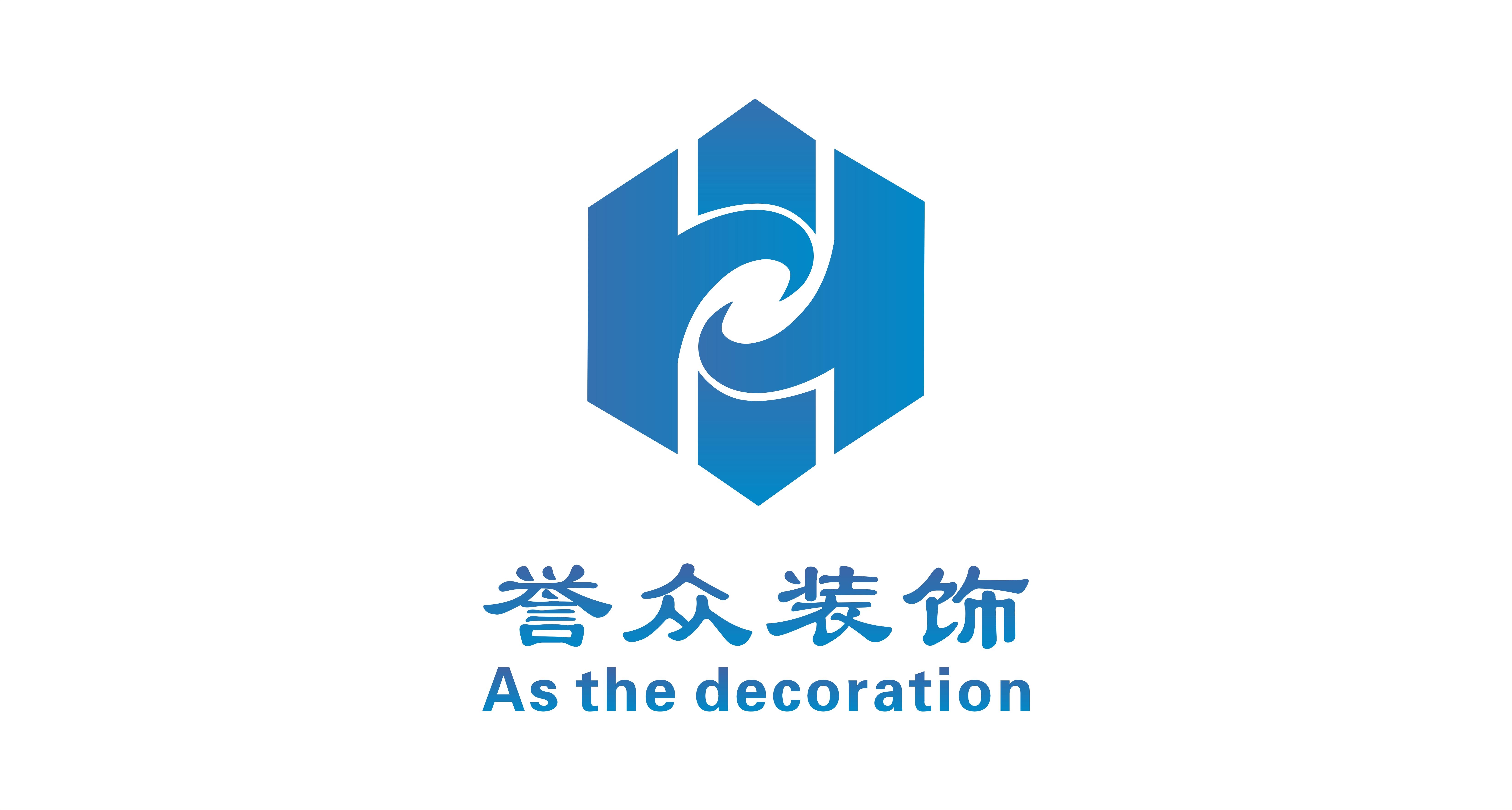 厦门誉众装饰设计工程有限公司