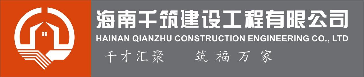 海南千筑建设工程有限公司