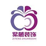 兰州紫藤装饰工程设计有限公司
