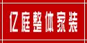 徐州亿庭装饰工程有限公司