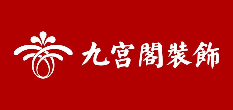 柳州九宫阁装饰工程有限公司