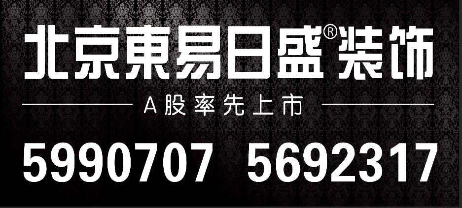 北京东易日盛装饰威海公司