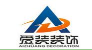 广州爱装装饰设计工程有限公司