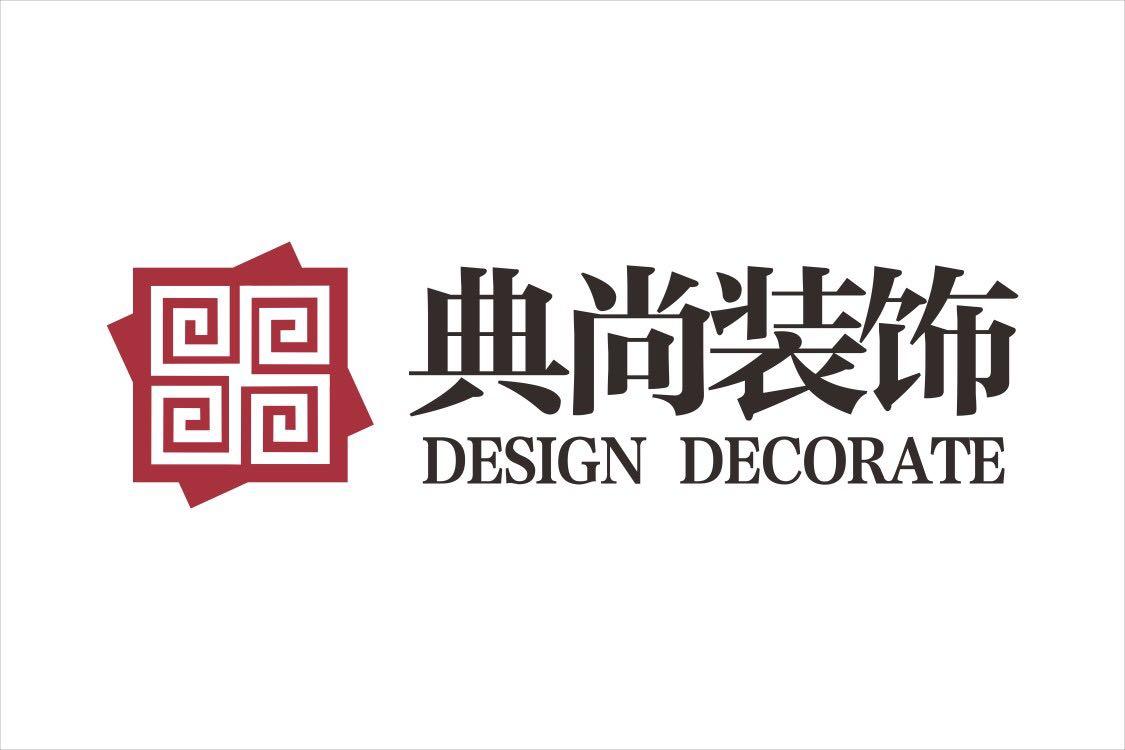 浙江典尚空间装饰工程有限责任公司