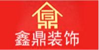 桂林鑫鼎装饰工程有限公司