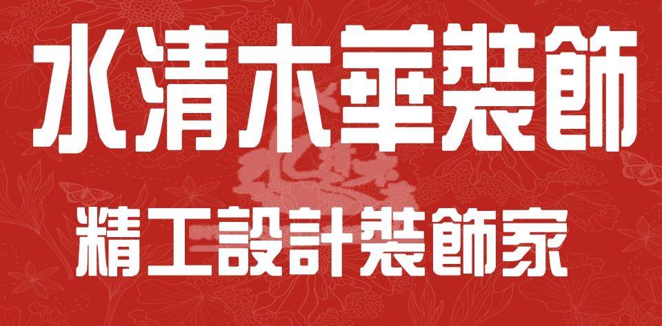 安徽水清木华建筑装饰有限公司