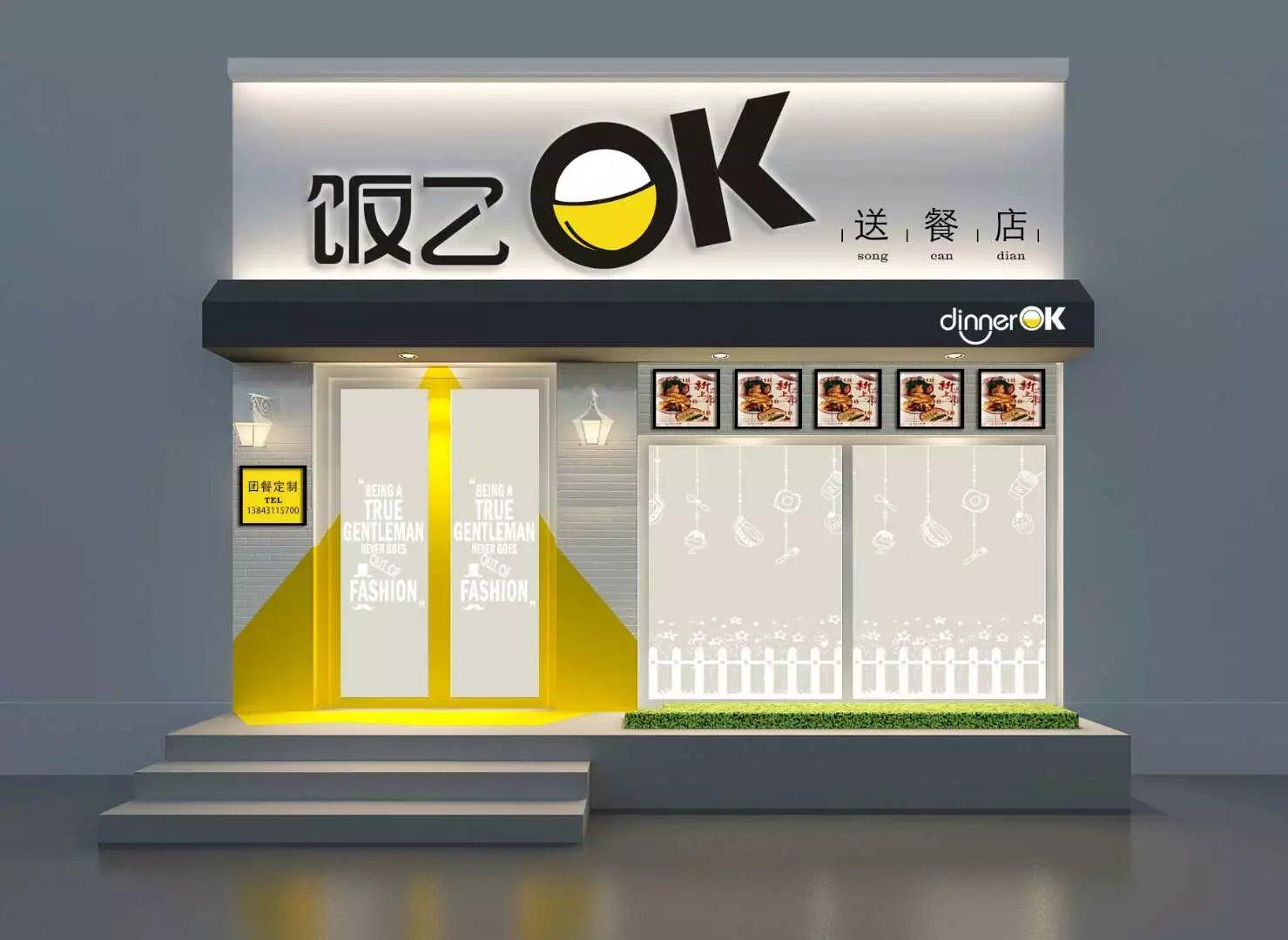 饭乙OK(送餐店)