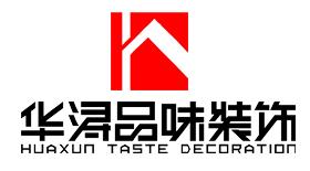 广东华浔品味装饰集团湖南有限公司