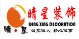 广州市晴星装饰设计工程有限公司厦门分公司