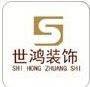 惠州市世鸿装饰设计工程有限公司