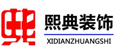 沧州熙典装饰设计有限公司