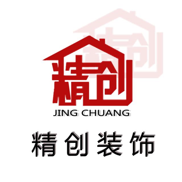 芜湖市精创装饰工程有限公司