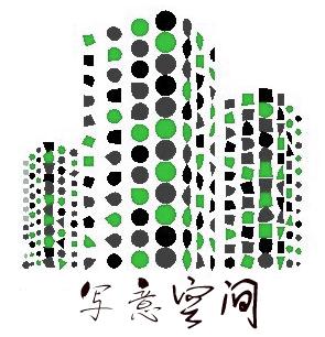 乌鲁木齐写意空间装饰设计工程有限公司