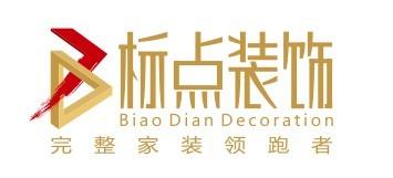 永州市标点装饰设计工程有限公司