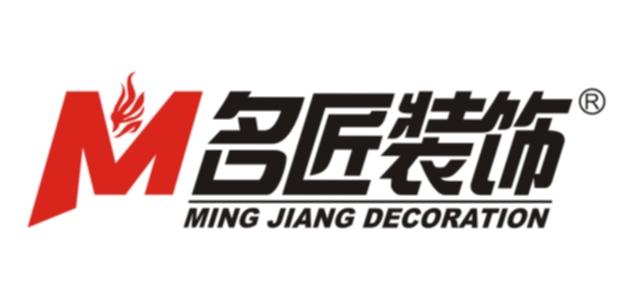 惠州市名匠装饰设计工程有限公司