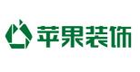 九江苹果装饰设计工程有限公司