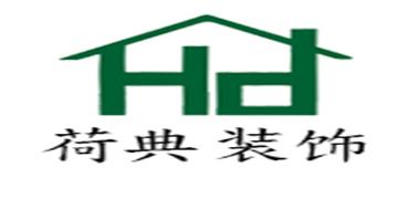 上海荷典环境艺术设计工程有限公司
