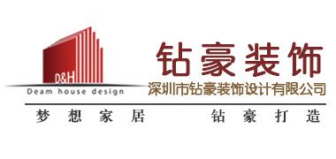 深圳市钻豪装饰设计工程有限公司
