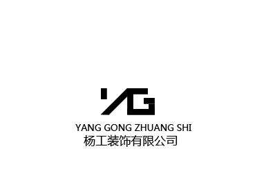 杭州杨工装饰有限公司