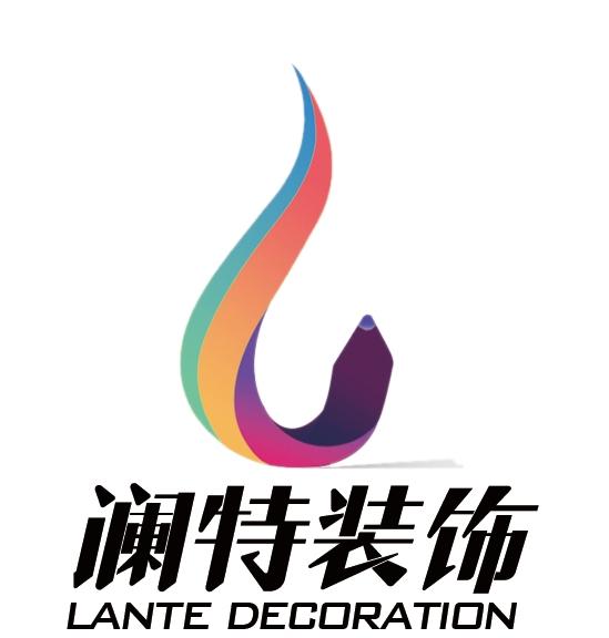 湖南省澜特装饰设计工程有限公司