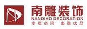 广州南雕建筑装饰工程有限公司