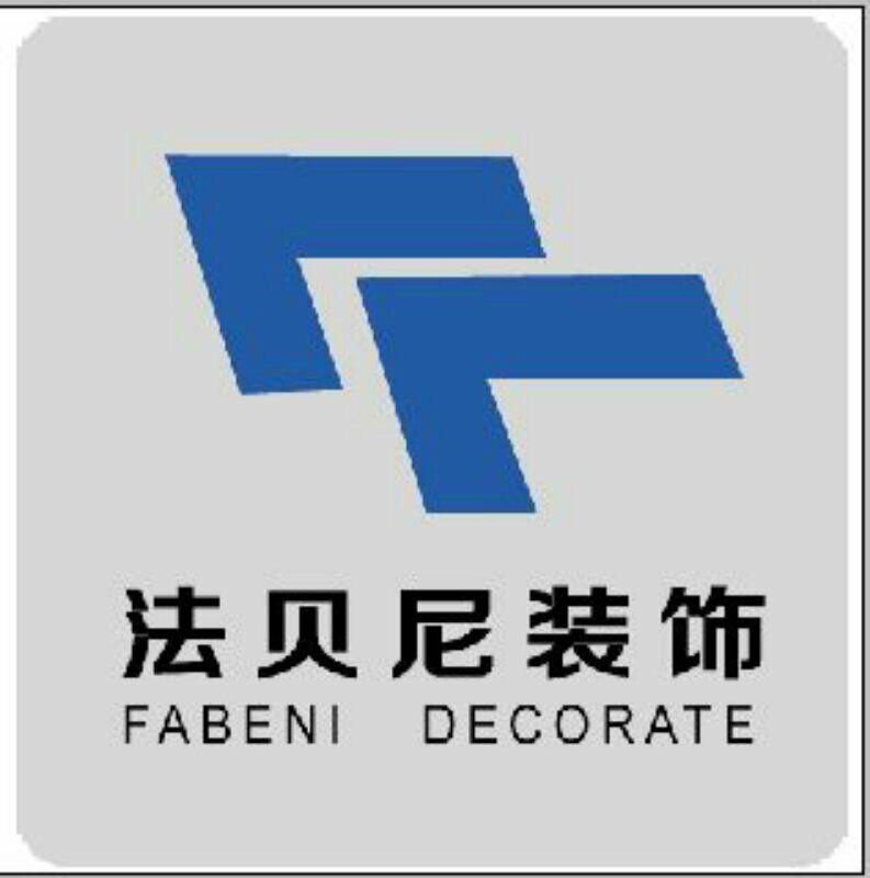 淄博法贝尼装饰工程有限公司