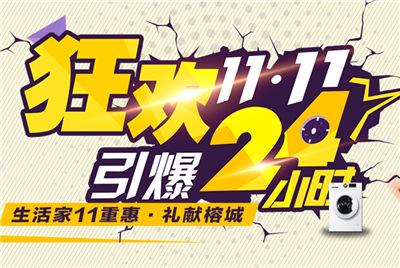 天猫双十一全球狂欢节—— 福州生活家装饰,不只是五折!