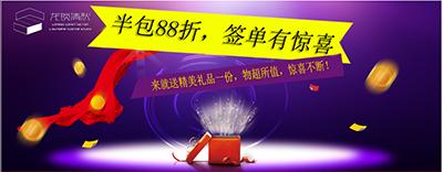 最新活动【龙锁清秋设计】基础装修88折,进店送礼品,签单有惊喜!