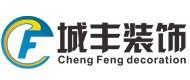宁波城丰建筑装饰工程有限公司