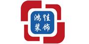 江苏鸿徍装饰工程有限公司