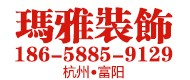 杭州富阳玛雅装饰设计有限公司