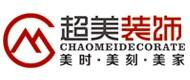 丰都县超美广告装饰有限公司