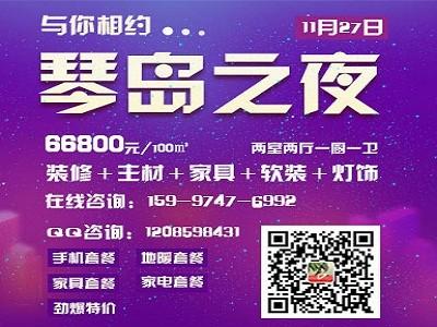 武汉江南美装饰11月27日大战琴岛之夜