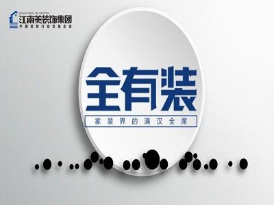 武汉江南美装饰·全有装|668全有装 装修界再无敌手