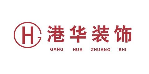 武汉港华装饰工程有限公司