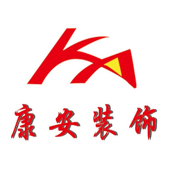 芜湖康安装饰有限公司