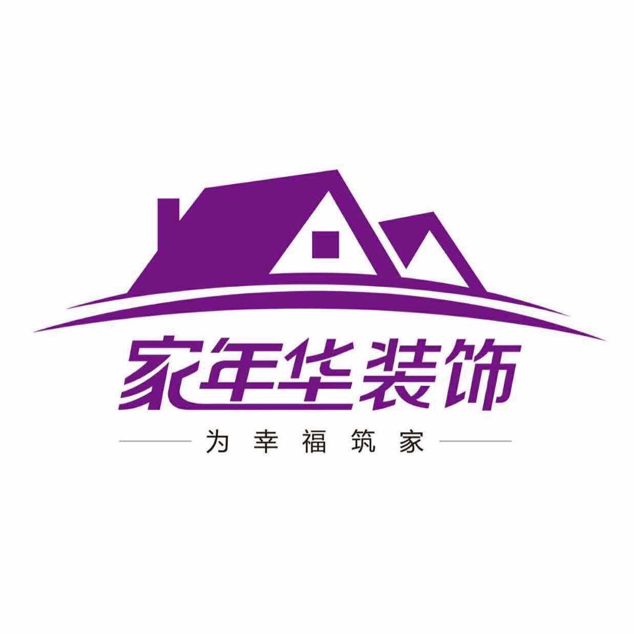 北京家年华装饰九江分公司