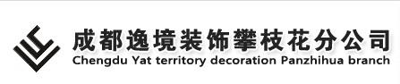 成都逸境装饰工程有限公司攀枝花分公司