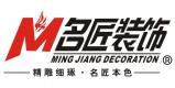 名匠装饰工程(漳州)有限公司
