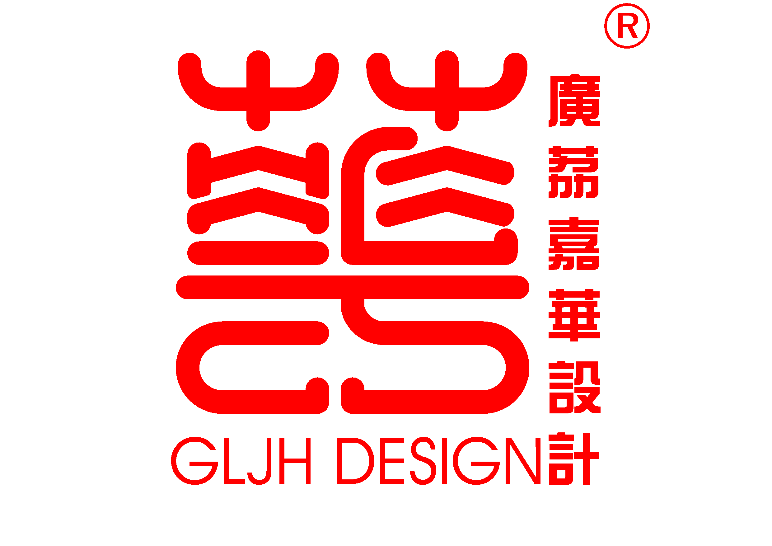 广州市嘉华设计工程有限公司