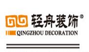 北京轻舟装饰公司丽水分公司