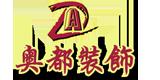扬州市奥都装饰工程有限公司