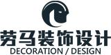 劳马装饰设计工程有限公司