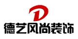 北京德艺风尚装饰工程有限公司石家庄分公司