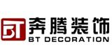 温州奔腾装饰设计工程有限公司