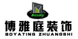 惠州市博雅庭装饰工程有限公司