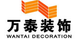 潍坊万泰建筑装饰工程有限公司