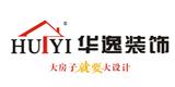 惠州市华逸装饰设计工程有限公司